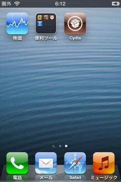 support-ios612-untethered-jailbreak-sn0wbreeze-2910-a4-02