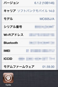 support-ios612-untethered-jailbreak-sn0wbreeze-2910-a4-03