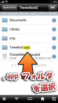 howto-install-a-lot-of-the-same-app-13