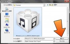 howto-prevent-baseband-ios613-for-a4-02