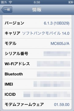howto-prevent-baseband-ios613-for-a4-06