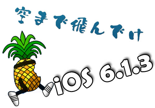ios613-restore-downgrade-jailbreak-2013-03-25