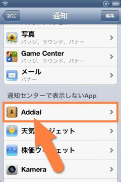 jbapp-addial-04