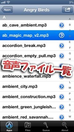 jbapp-audioexplorerplus-07