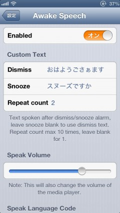 jbapp-awakespeech-06