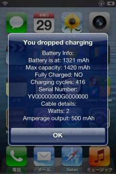 jbapp-batteryinfo-04