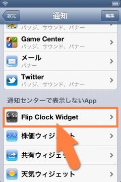 jbapp-flipclockfornc-05