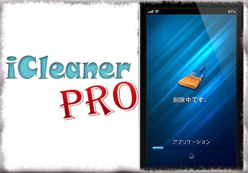 jbapp-icleanerpro-01