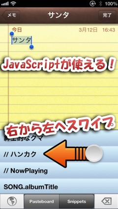jbapp-pasteboardkey-14