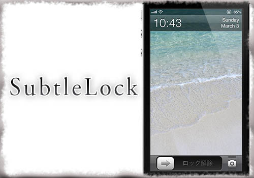 jbapp-subtlelock-01
