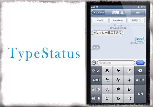 jbapp-typestatus-01