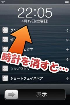 change-height-position-lockscreen-notification-02
