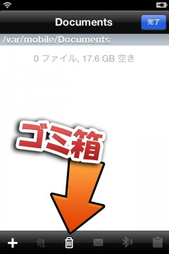 ifile-move-to-trash-box-not-delete-09