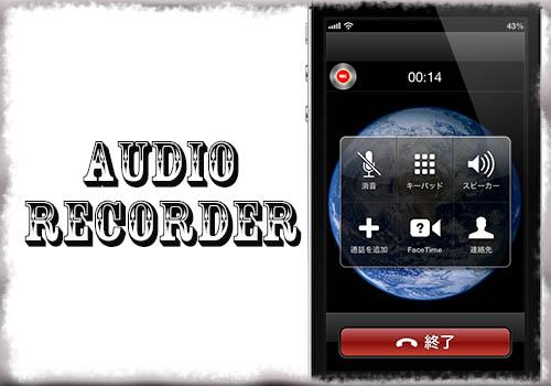 jbapp-audiorecorder-01