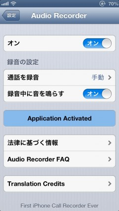 jbapp-audiorecorder-11