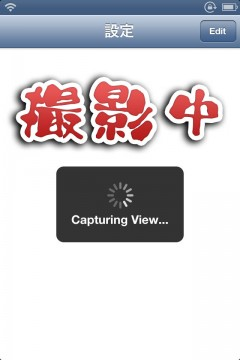 jbapp-captureview-07