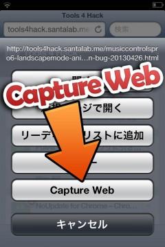 jbapp-captureweb-06
