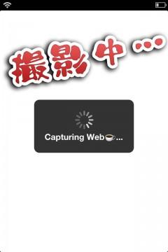 jbapp-captureweb-07