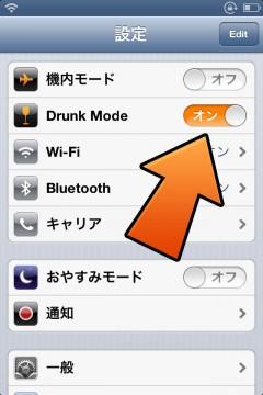 jbapp-drunkmode-04