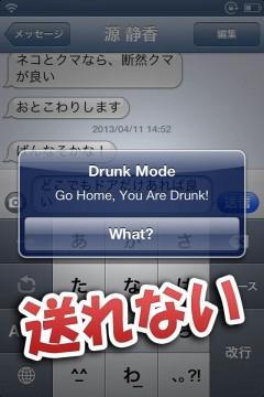jbapp-drunkmode-06