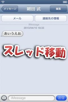 jbapp-messageswiper-05