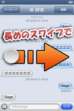 jbapp-messageswiper-06