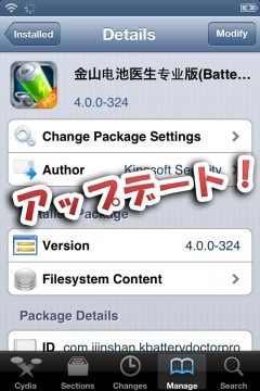 jbapp-update-kbatterydoctorpro-v400-324-support-japanese-02