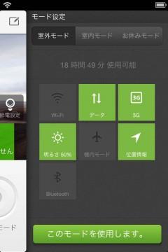 jbapp-update-kbatterydoctorpro-v400-324-support-japanese-03