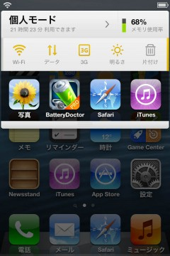 jbapp-update-kbatterydoctorpro-v400-324-support-japanese-04