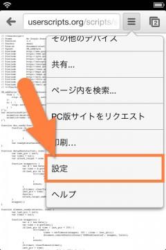 jbapp-userscriptforchrome-06