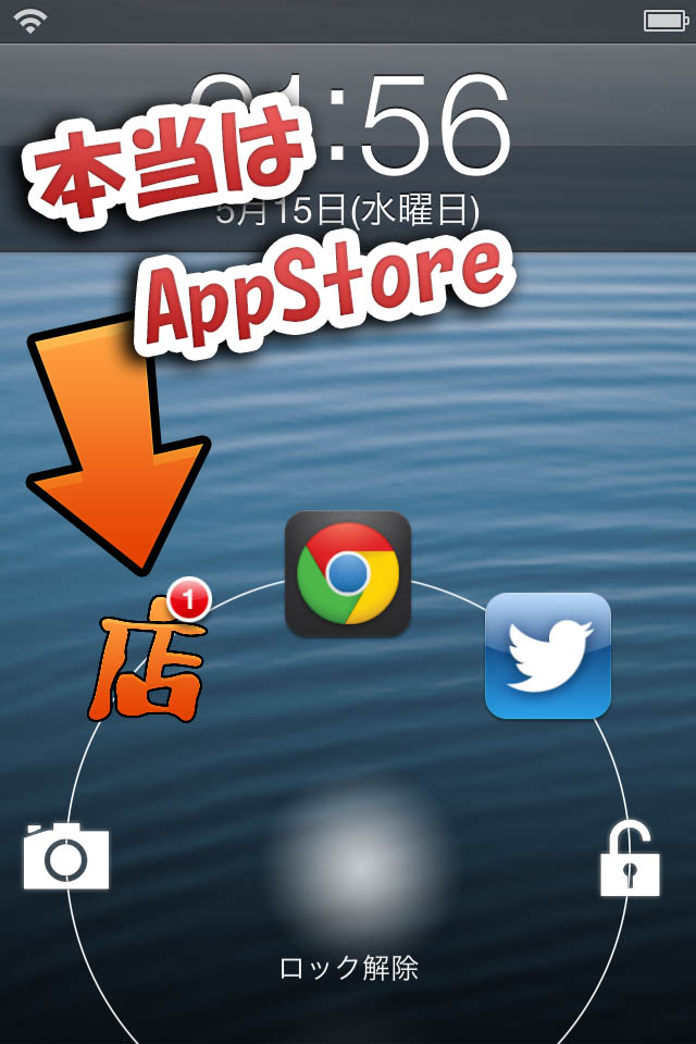 アプリ の アイコン 変え 方