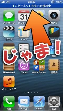 howto-change-tetherstatus-change-icon-02
