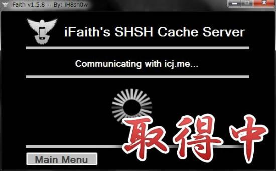 ifaith-get-shsh-ios614-06