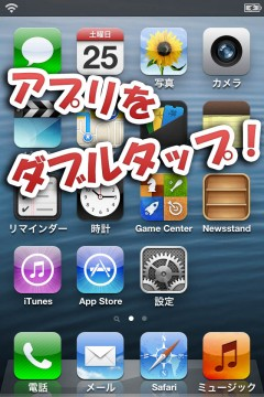 jbapp-appactivate-04