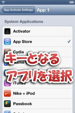 jbapp-appactivate-08