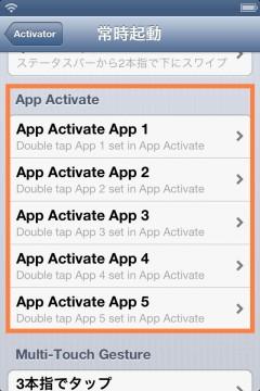 jbapp-appactivate-09