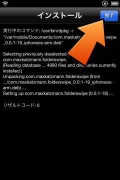 jbapp-folderswipe-05