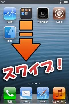 jbapp-folderswipe-06
