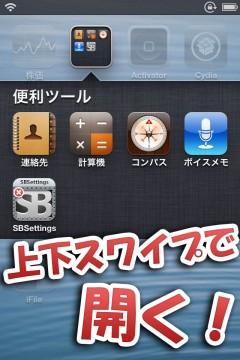jbapp-folderswipe-07