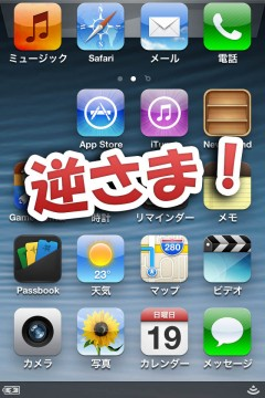 jbapp-iconrotator-05