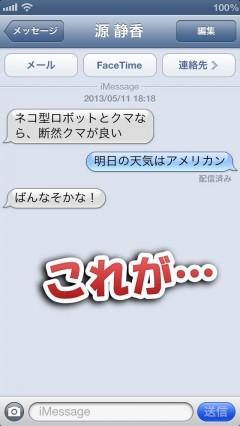 jbapp-messagesconversationphotos-04