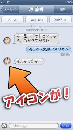 jbapp-messagesconversationphotos-05