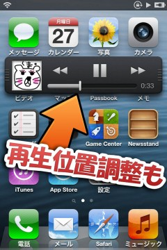 jbapp-miniplayer-v22-update-add-search-seekbar-03