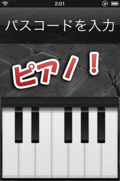 jbapp-pianopasscode-06