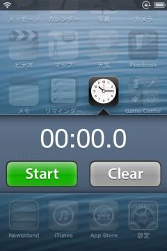 jbapp-stopwatchforvelox-04