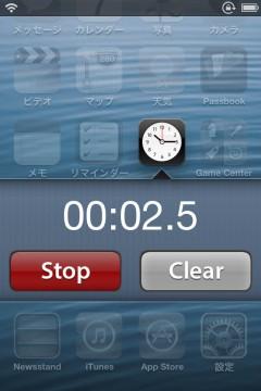 jbapp-stopwatchforvelox-05