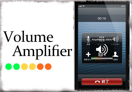 jbapp-volumeamplifier-01