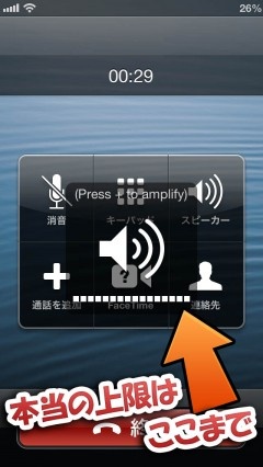 jbapp-volumeamplifier-05