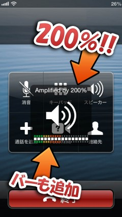 jbapp-volumeamplifier-06