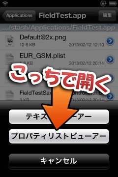 howto-fieldtest-app-no-hidden-05